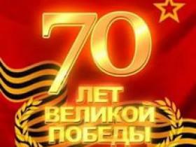 Cостоялась церемония   вручения   юбилейных  медалей  « 70 лет  Победы  в  Великой  Отечественной  войне»