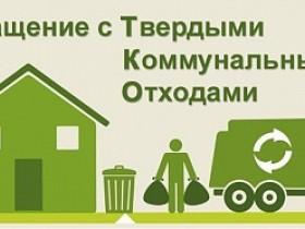 ГРАФИК сбора твердых коммунальных отходов с населения в сельском поселении