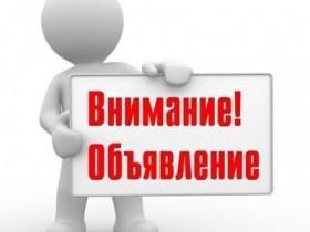Уважаемые жители сельского поселения Старокамышлинский сельсовет!